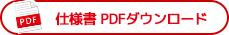 LEDプロジェクターロゴライト仕様書PDF