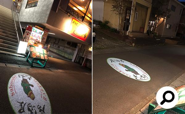 LEDプロジェクターロゴ(ゴボ)ライトの設置状況。神奈川県秦野市 居酒屋さぼすけ様の正面画像