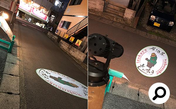 LEDプロジェクターロゴ(ゴボ)ライトの設置状況。神奈川県秦野市 居酒屋さぼすけ様の側面画像