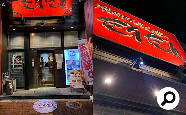 LEDプロジェクターロゴ(ゴボ)ライトの設置状況。鳥取県米子市 焼肉ホルモンだんだん様の正面画像