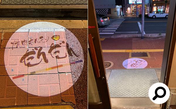 LEDプロジェクターロゴ(ゴボ)ライトの設置状況。鳥取県米子市 焼肉ホルモンだんだん様のアップ画像