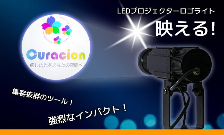 LEDプロジェクターロゴライト・ゴボライト格安販売