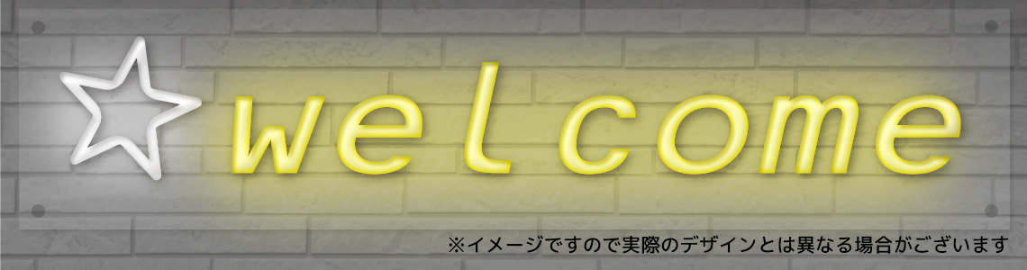 LEDネオン看板(ネオンサイン)見本デザイン 英字1