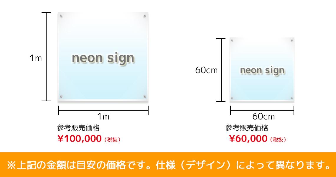 LEDネオン看板(ネオンサイン)の参考価格について(サイズ別)