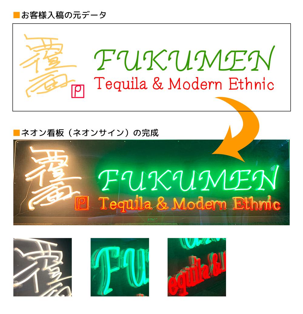 LEDネオン看板(ネオンサイン)イメージを基に制作