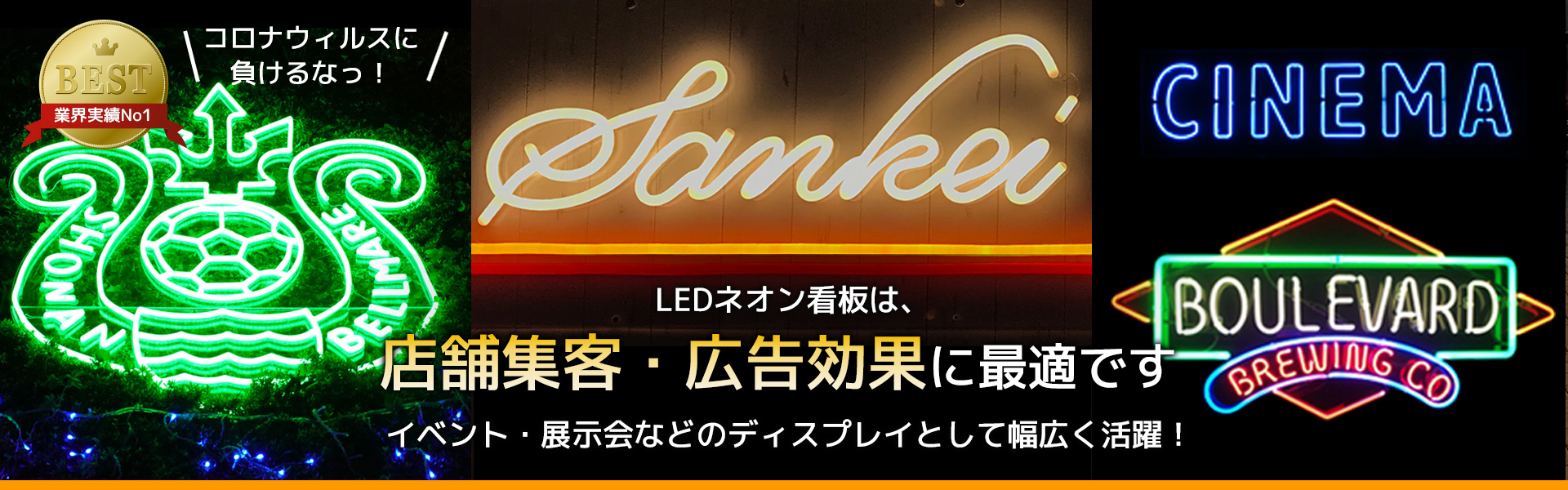 LEDネオン看板(ネオン看板)の制作・販売