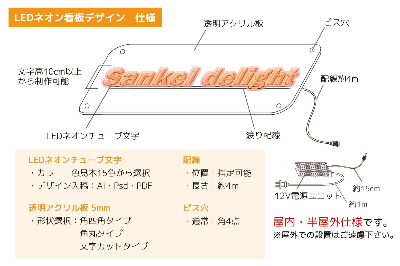 LEDネオンサインの仕様書。