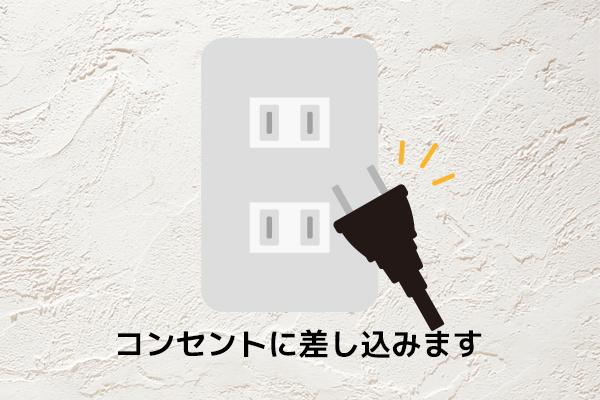LEDネオン看板(ネオンサイン)の取付け コンセントに差し込む