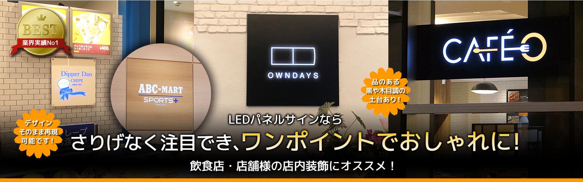 LEDパネルサインの制作販売ならお任せ下さい 店舗集客 LED看板
