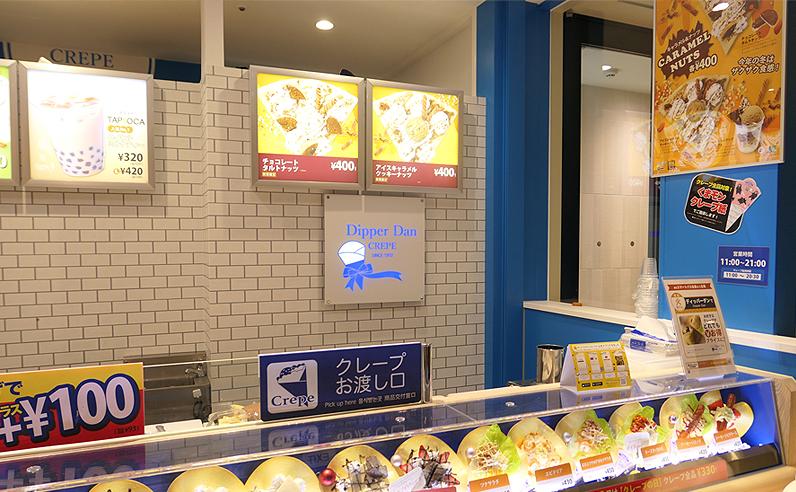 LEDパネルサイン看板の設置例「Dipper dan店舗 壁面直付」で設置