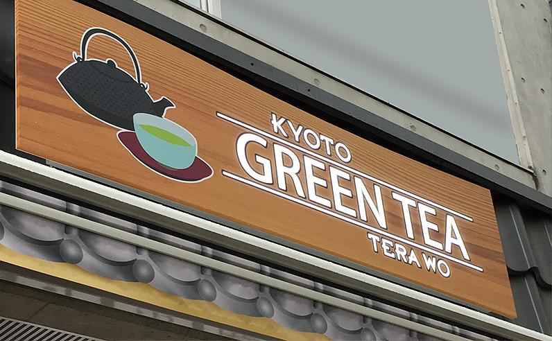 LEDパネルサイン看板の設置例「kyoto green tea飲食店 壁面L型金物取付」で設置
