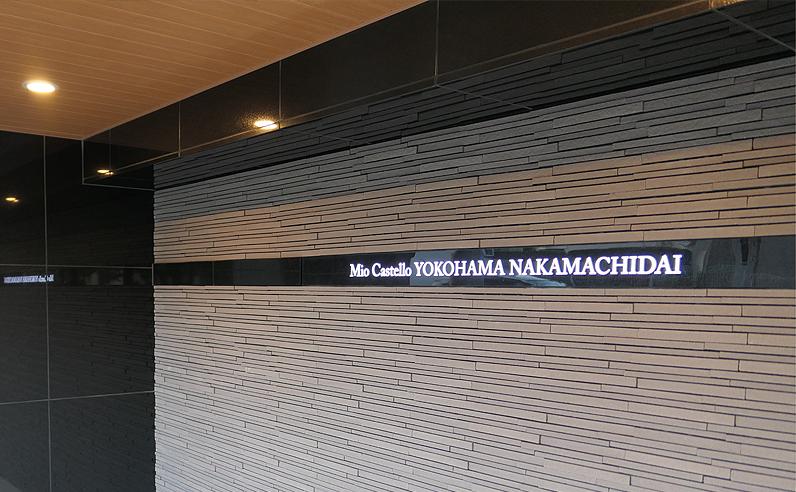 LEDパネルサイン看板の設置例「kamakura ofuna miocastelloロビー 壁面直付」で設置