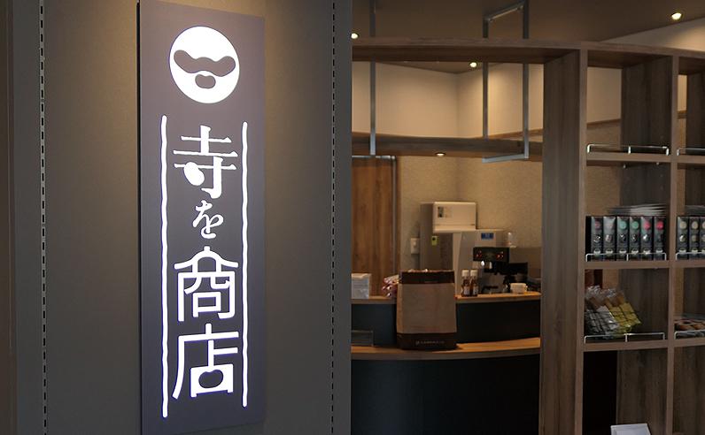 LEDパネルサイン看板の設置例「寺を商店店舗 壁面直付」で設置