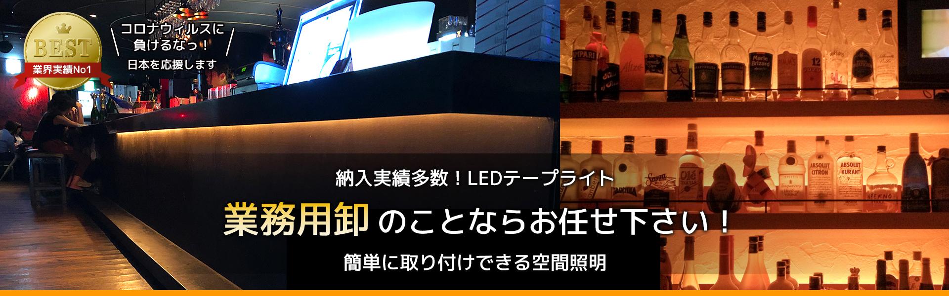 LEDテープライト(間接照明)の業務用卸・大量販売