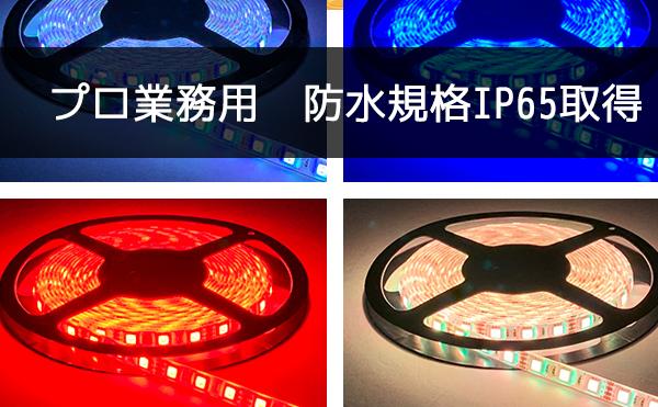 弊社のLEDテープライト(間接照明)は防塵・防水対策抜群
