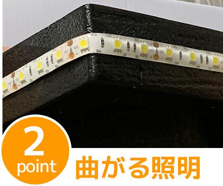 ポイント2LEDテープライト(間接照明)は曲がる照明として人気です。