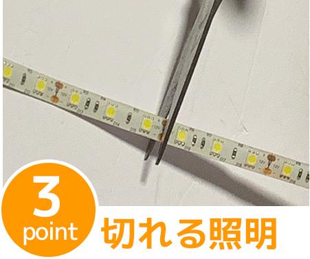 ポイント3LEDテープライト(間接照明)は切れる照明として人気です。