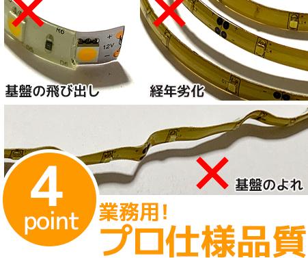 ポイント4LEDテープライト(間接照明)はプロ業務用として人気です。